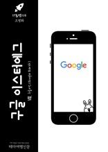 IT로켓008 구글 이스터에그 Ⅷ. 구글어스(Google Earth) 인터넷을 여행하는 히치하이커를 위한 안내서