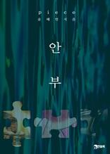 피스(piece)_안부