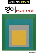 2018년 대비 경찰공채 영어 (연도별 문제집)
