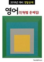 2018년 대비 경찰공채 영어 (단원별 문제집)