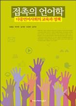 접촉의 언어학, 다중언어사회의 교육과 정책