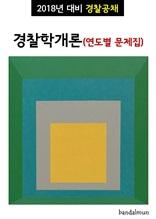 2018년 대비 경찰공채 경찰학개론 (연도별 문제집)