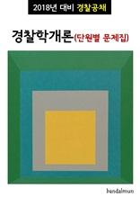 2018년 대비 경찰공채 경찰학개론 (단원별 문제집)