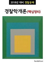 2018년 대비 경찰공채 경찰학개론 (핵심정리)