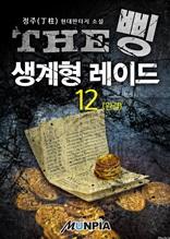 THE 삥 : 생계형 레이드 12권(완결)