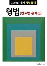 2018년 대비 경찰공채 형법 (연도별 문제집)