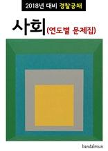 2018년 대비 경찰공채 사회 (연도별 문제집)