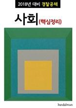 2018년 대비 경찰공채 사회 (핵심정리)