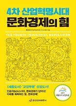 4차 산업혁명시대 문화경제의 힘 : 2017 세종도서 교양부문 선정도서