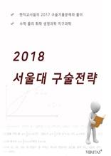2018 서울대 구술전략