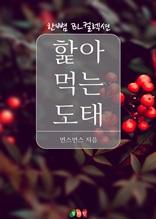 [BL] 핥아먹는 도태