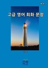 고급영어회화문장(제2판)