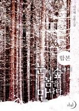 눈의 숲에서 봄을 만나다 합본(전2권)