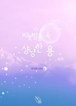 [세트] 비눗방울 속, 상냥한 용 전 2권