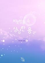 비눗방울 속, 상냥한 용 2(완)