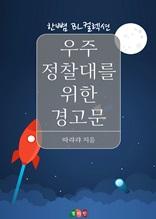 [BL] 우주 정찰대를 위한 경고문