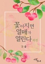 [GL] 꽃이 지면 열매가 열린다(외전)