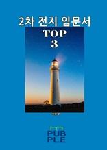 2차 전지 입문서 TOP 3