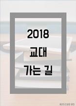 2018 교대 가는 길