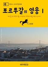 원코스 포르투갈038 포르투갈의 영웅Ⅰ 리스본 & 외곽도시를 여행하는 히치하이커를 위한 안내서