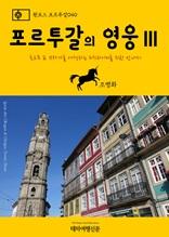 원코스 포르투갈040 포르투갈의 영웅Ⅲ 포르투 & 브라가를 여행하는 히치하이커를 위한 안내서