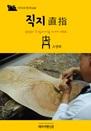 지식의 방주028 직지(直指) 한국인이 꼭 알아야할 21가지 키워드