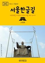 원코스 서울001 서울한글길 대한민국을 여행하는 히치하이커를 위한 안내서