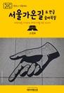 원코스 서울002 한글가온길 & 한글숨바꼭질 대한민국을 여행하는 히치하이커를 위한 안내서