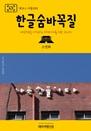 원코스 서울003 한글숨바꼭질 대한민국을 여행하는 히치하이커를 위한 안내서