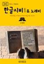 원코스 서울004 한글시비(詩碑) & 노래비 대한민국을 여행하는 히치하이커를 위한 안내서
