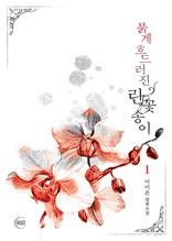 붉게 흐드러진 란꽃송이 1