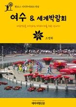 원코스 시티투어003 전남 여수 & 세계박람회 대한민국을 여행하는 히치하이커를 위한 안내서