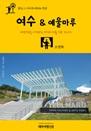 원코스 시티투어004 전남 여수 & 예울마루 대한민국을 여행하는 히치하이커를 위한 안내서
