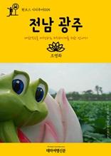 원코스 시티투어005 전남 광주 대한민국을 여행하는 히치하이커를 위한 안내서