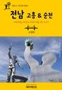 원코스 시티투어010 전남 고흥 & 순천 대한민국을 여행하는 히치하이커를 위한 안내서