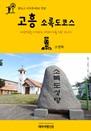 원코스 시티투어011 전남 고흥 소록도코스 대한민국을 여행하는 히치하이커를 위한 안내서