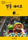 원코스 서울005 명동 재미로 대한민국을 여행하는 히치하이커를 위한 안내서