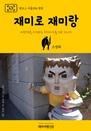원코스 서울006 명동 재미로 재미랑 대한민국을 여행하는 히치하이커를 위한 안내서