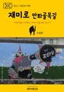 원코스 서울007 명동 재미로 만화골목길 대한민국을 여행하는 히치하이커를 위한 안내서