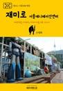원코스 서울008 명동 재미로 서울애니메이션센터 대한민국을 여행하는 히치하이커를 위한 안내서