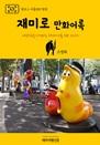원코스 서울009 명동 재미로 만화어록 대한민국을 여행하는 히치하이커를 위한 안내서