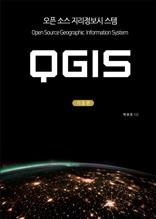 오픈 소스 지리정보시스템 QGIS (기초편)