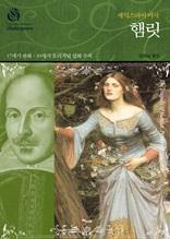 햄릿 : 셰익스피어 비극