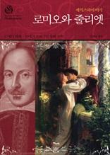 로미오와 줄리엣 : 셰익스피어 비극