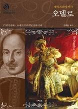 오델로 : 셰익스피어 비극