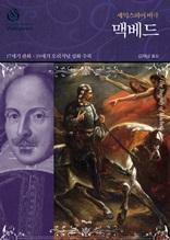 맥베드 : 셰익스피어 비극