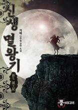 [합본] 신생 멸왕기 (전 7권/완결)