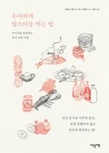 (체험판) 우아하게 랍스터를 먹는 법 : 미식가를 유혹하는 음식 교양 사전