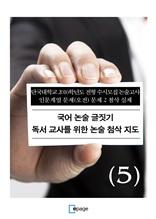국어 논술 글짓기 독서 교사를 위한 논술 첨삭 지도(5)