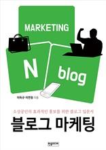 블로그 마케팅 (체험판)